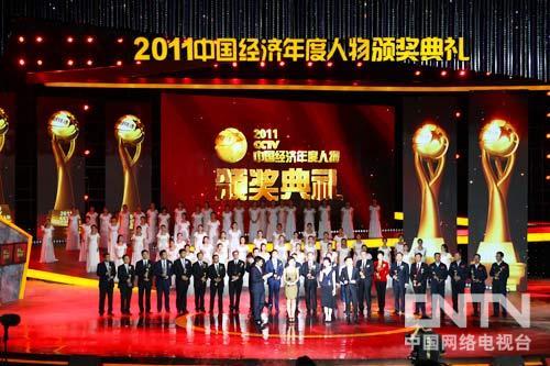 2011年中国经济年度人物评选