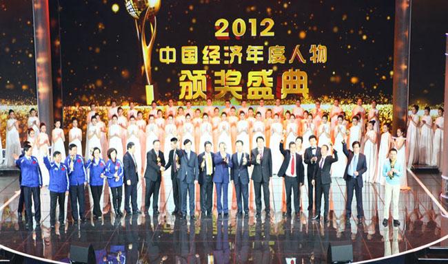 2012中国经济年度人物