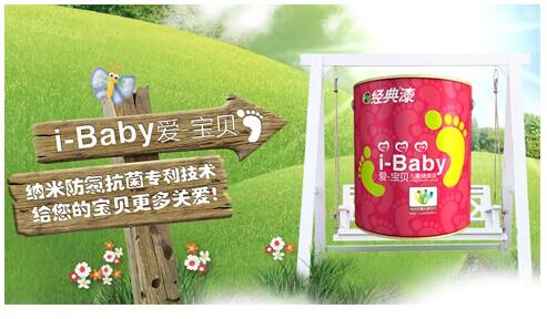 经典爱宝贝耐污抗菌儿童漆 给孩子一个无污染的家居环境