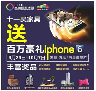 """十一买家具到""""名家居世博园""""把Iphone 6拿回家"""