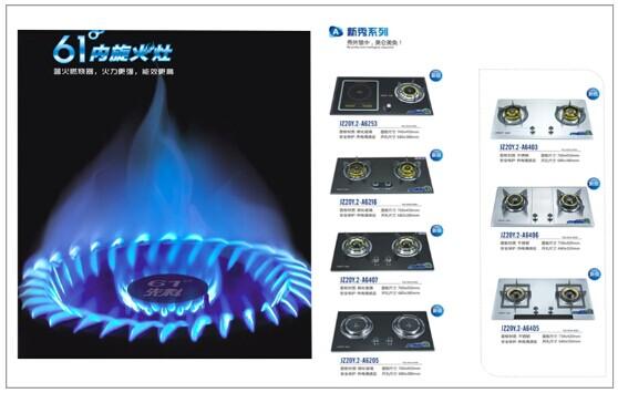 先科新秀系列燃气灶帮你轻松入厨!