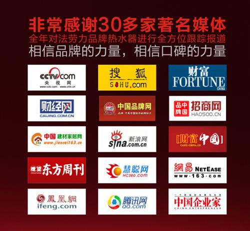 法劳力热水器跻身中国热水器十大品牌,强势登陆央视