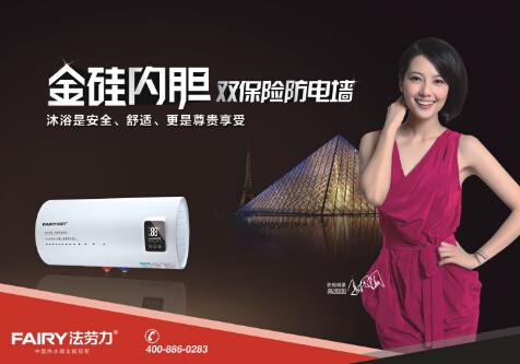 铸就全新热水器使用体验 法劳力广告登陆央视