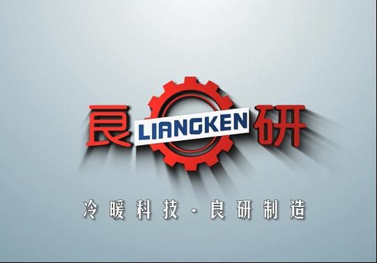 良研荣膺中国著名冷暖设备品牌称号 领航制冷行业