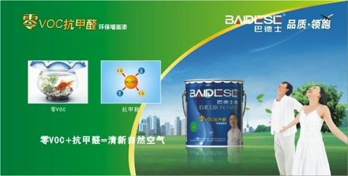 专业平台选择放心涂料 中国涂料十大品牌当然是首选