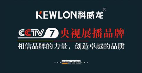科威龙登陆央视:相信品牌的力量 创造卓越的品质