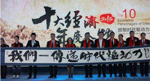 2015中国经济年度人物