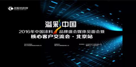 中国涂料品牌盛会与名企等探讨品牌创新之道
