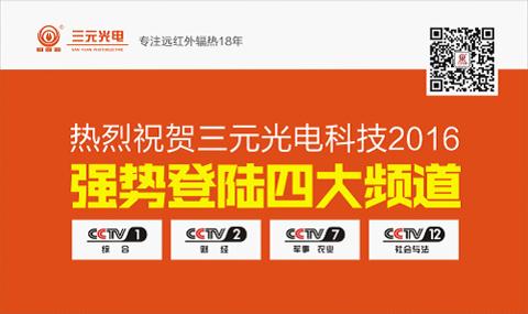 热烈祝贺:三元光电品牌广告闪耀央视4大频道