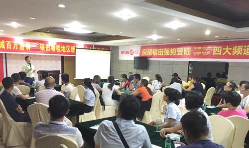 """""""做县城百万富翁""""银田2016粤桂地区经销商大会火热开启"""