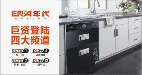 著名厨卫电器品牌年代厨卫  携手央视4大频道强势出击