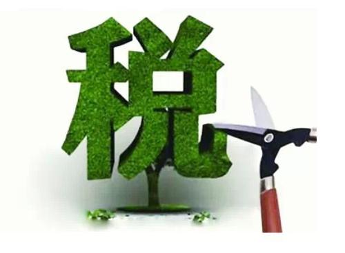 9月份五大外贸政策落地 减费降税利好进出口企业