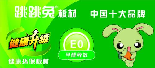 生态板十大品牌 跳跳兔成功引领板材行业发展