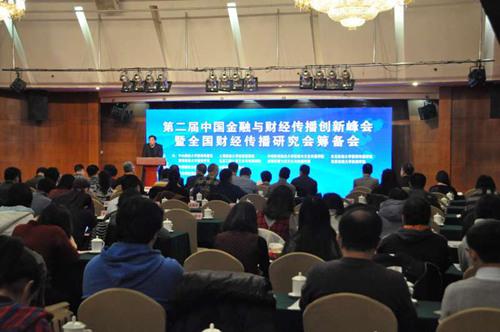 第二届中国金融与财经传播创新峰会在京召开