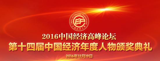 第十四届中国经济年度人物获奖名单