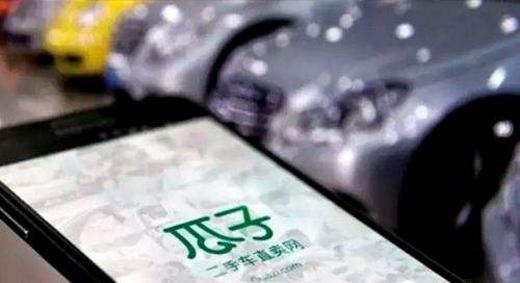 瓜子二手车宣布要为O2O正名 转型或只因融资受阻