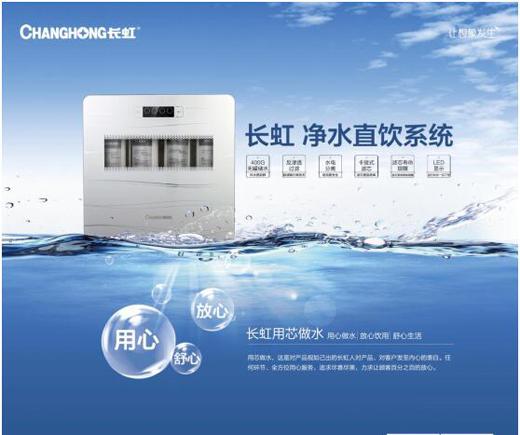 长虹日电:开辟厨卫、净水市场 引领智能厨卫新动向