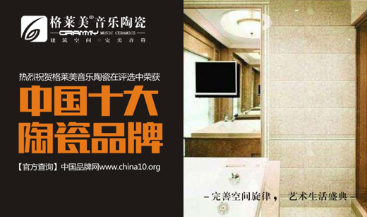 格莱美音乐陶瓷 荣获《中国十大陶瓷品牌》