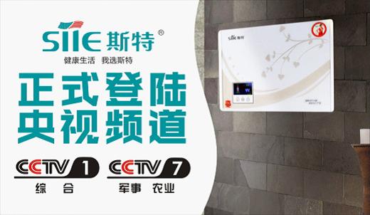 热烈祝贺:斯特电热水器正式登陆央视频道