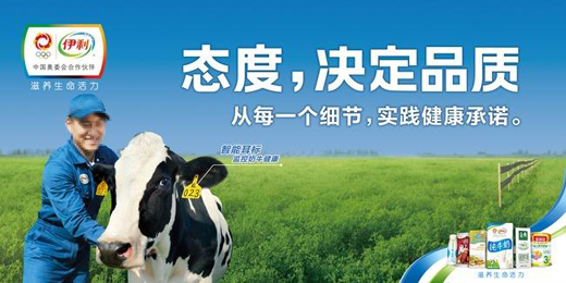 伊利集团:让全球20亿人吃上中国奶产品