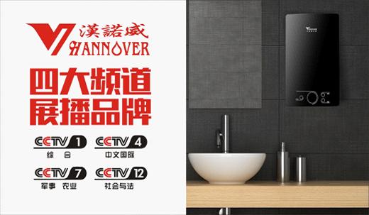 汉诺威电器携手央视 营造科技沐浴生活
