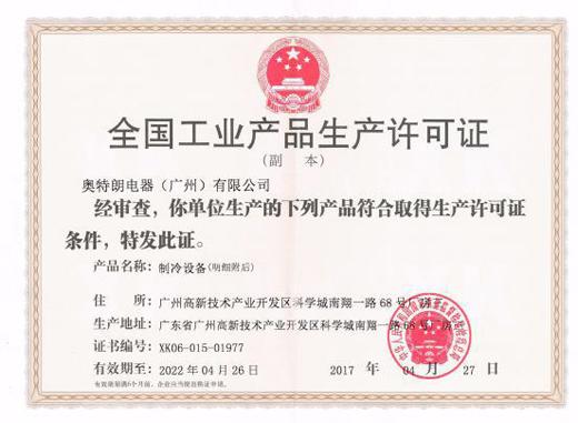 奥特朗空气能热水器正式获得了全国工业产品生产许可证