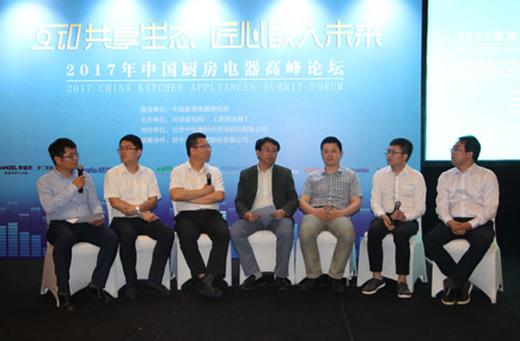 """2017厨电高峰论坛在京召开 解读""""厨电经济""""发展之道"""