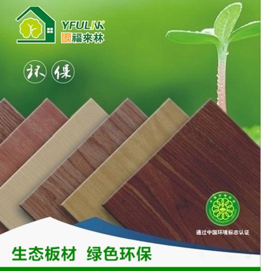 裕福来林生态板 给家添一份清新