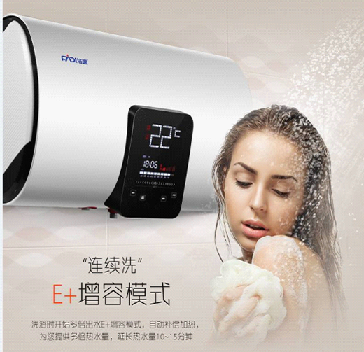 法迪热水器:电热水器80%的故障都是因为这些