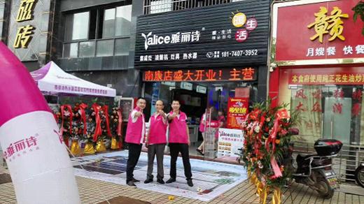 雅丽诗南康店盛大开业 十大电热水器折扣不停