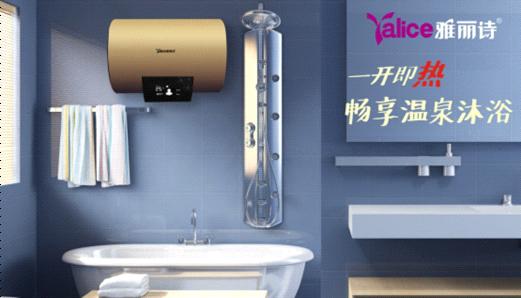 """祝贺雅丽诗热水器蝉联""""中国十大热水器品牌"""""""