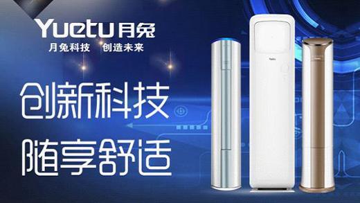 后来居上 月兔空调荣膺中国十大品牌