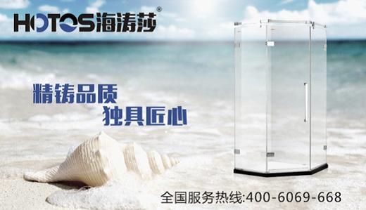 斥资千万·打造品牌 海涛莎淋浴房引领潮流