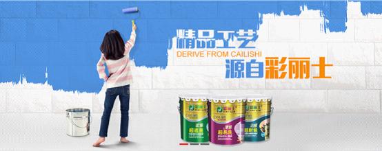 热烈祝贺彩丽士2017携手央视打造行业品牌