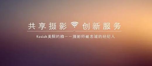 """柯达在华推网约摄影平台 """"共享""""成传统企业救心丸"""
