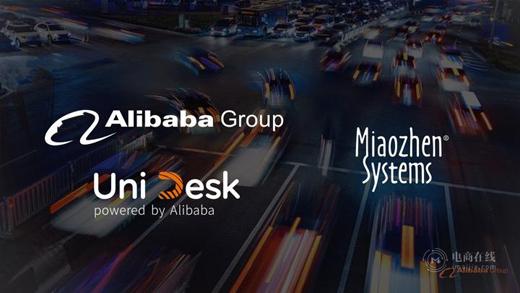 阿里巴巴与秒针达成战略合作 共建品牌广告新生态