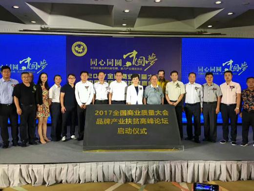 中国品牌产业扶贫高峰论坛启动发布会在京召开