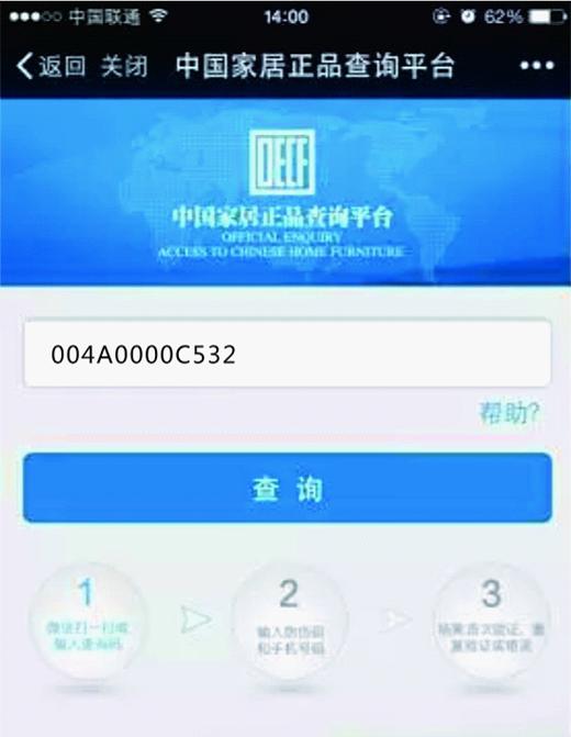 """德莉玛品牌强势入驻""""家居正品搜"""""""