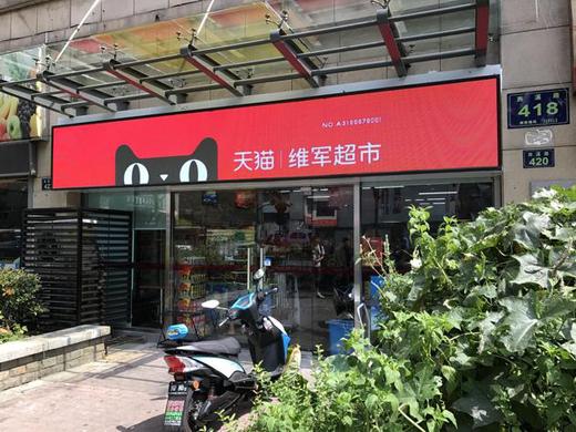 阿里CEO张勇:零售通让小店主大商家获得相同权利