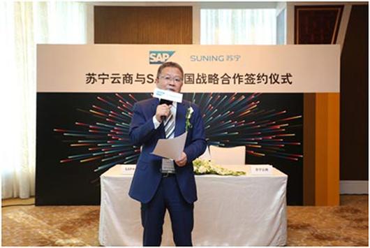 苏宁与SAP达成战略合作 苏宁体育能量迸发输出
