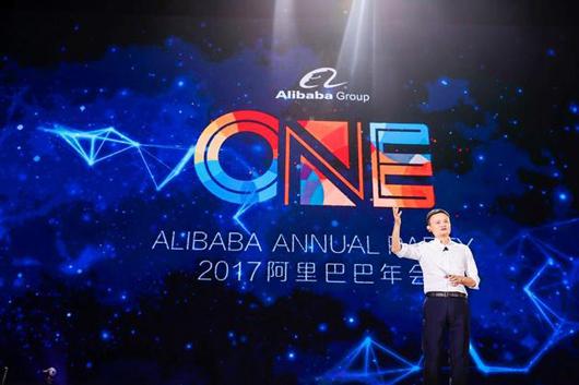 马云年会演讲:希望2036年阿里进入前五大经济体行列