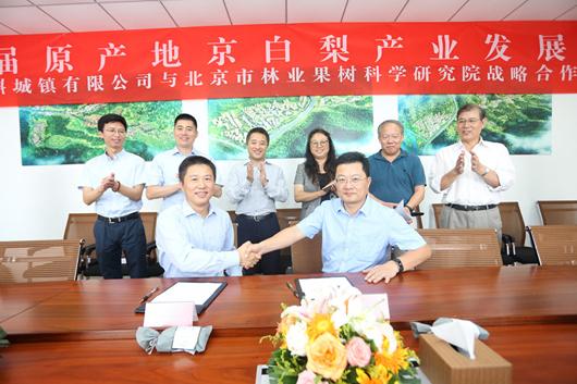 北京万科与北京林果院签订战略合作协议 共同打造特色农业小镇