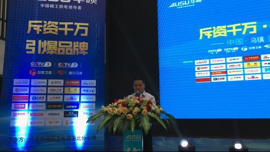 2017华硕厨卫乌镇财富营销峰会盛大开幕