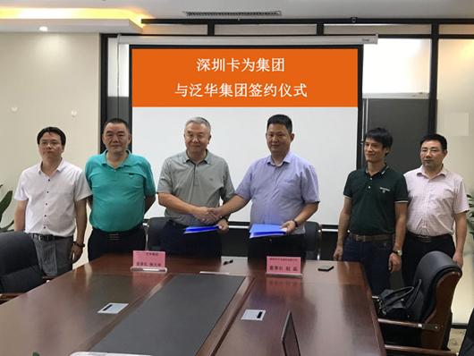 深圳卡为集团与泛华集团结成战略合作 打造智慧科技城