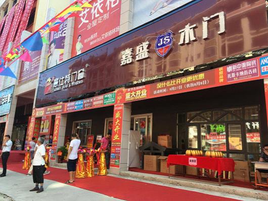 扩张终端网络格局 意仕特江西遂川店隆重开业