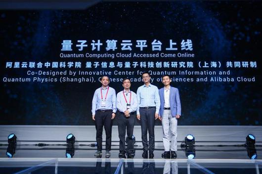 阿里云与中科院宣布合作发布量子计算云平台
