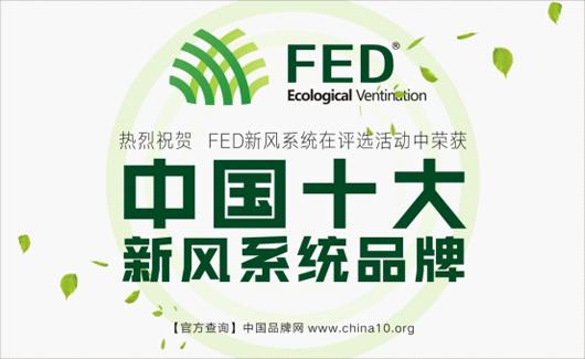 FED新风系统创时代 十大品牌引领新风潮