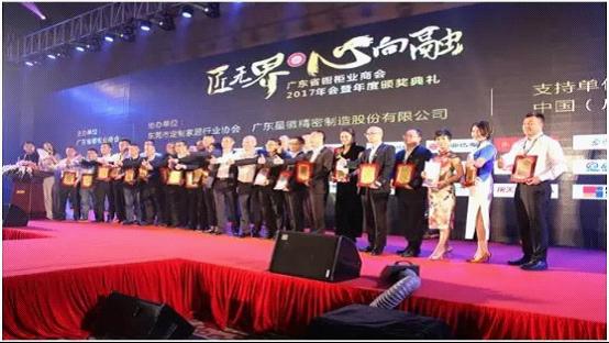 """太太乐获""""广东省橱柜业商会电器专业副会长单位""""荣称"""