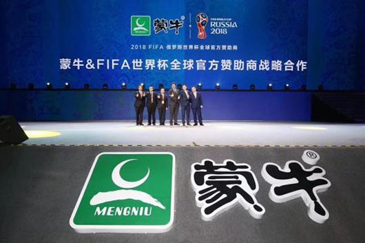 蒙牛成为俄罗斯世界杯赞助商 国际化进程再提速