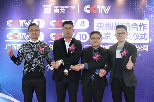 签约央视战略合作,青龙防水荣登CCTV上榜品牌